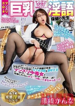 GVG-946 Studio GLORY QUEST - Big Tits Dirty Talk Health Teacher Loves Rubbing Her Pussy Kanna Shinozaki
