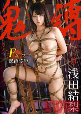 TKI-071 Studio MAD Demonic Bondage Kibaku 9 F Cup Titty S&M Rape Yuri Asada