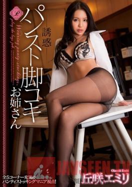 MIDE-101 Studio MOODYZ Seductive Pantyhose Footjob Lady Emily Okazaki