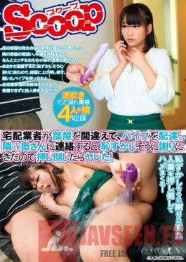SCOP-237 Studio Scoop The Delivery Guy Got The Wrong House, And Dropped Off A Vibrator. When I Contacted The MILF Next Door She Was So Embarrassed That She Came Over To Apologize, And I Forced Her To Fuck Me!