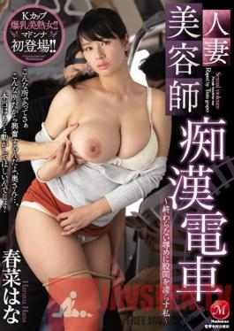 JUY-108 Studio MADONNA Married Woman On A Molester Train My Pussy Is Wet From The Endless Attacks Hana Haruna