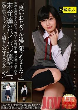 SABA-352 Studio Skyu Shiroto I Was Raped By Smelly Dirty Old Men...This Young Shaved Pussy Honor Student Was Held Down And Forced To Accept Rock Hard Cocks Shoved Into Her Pussy Meet 3 Schoolgirl Babes Who Were Assaulted By The Out-Of-Control Libidos Of Rough Sex Loving Men
