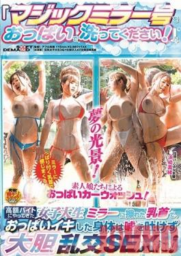 SDMM-037 Studio Afro Takahashi - Please Wash The Magic Mirror Number Bus With Your Titties! We Lured This College Girl With A Big Money Part Time Job As Her Nipples Rubbed Against The Mirrors, We Knew She Was Cumming, Because Her Body Can't Lie, And Then We All