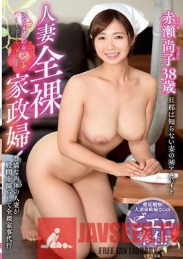 TOEN-018 Studio Center Village - Married Woman Nude Maid - Naoko Akase