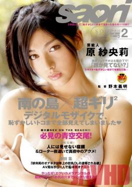STAR-147 Studio SODCreate 2 × Super Digital Mosaic Gili Saori Hara Southern Island Entertainer, Would See Was All Embarrassed To Toco