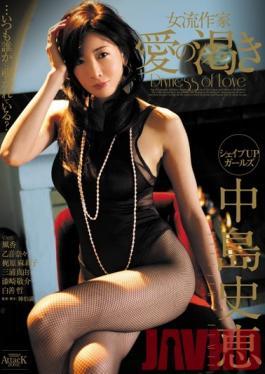 AZSD-023 Studio ATTACK ZONE Authoress' Thirst for Love Fumie Nakajima