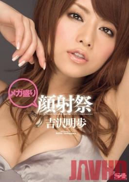 SOE-587 Studio S1 NO.1 STYLE - Mega Best Cum Face Festival Akiho Yoshizawa