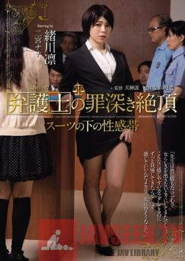 RBD-554 Studio Attackers Lawyer's Sinful Climax Erogenous Zone Under The Suit Rin Ogawa Nana Ninomiya