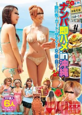 OKAD-456 Studio Keeemupii Aim at a woman guard was loose at the trip destination – Okinawa Saddle in Nampa immediately! !