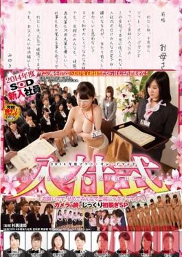 SDMU-071 Studio SOD Create At the April, 2014 Soft On Demand entrance ceremony, I joined Soft On Demand...