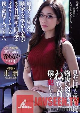 MEYD-470 Studio Tameike Goro - The Plain-Looking, Married Literary Woman Next Door Accidentally Walked In On Me Jerking Off. Contrary To Her Appearance, She's Really Sexually Aggressive And She Raped Me. Rin Azuma