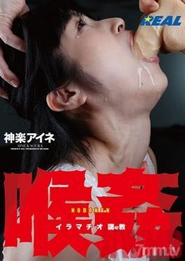 XRW-757 Studio Real Works - Throat Deep Throating Torture Kagura Aine