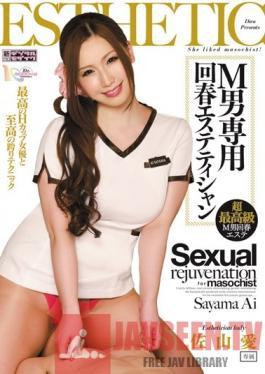 MIDD-899 Studio MOODYZ For Male Subs Only - Massage Parlor Rejuvenating Treatment Ai Sayama