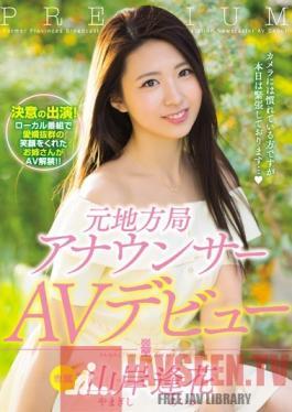 PRED-001 Studio PREMIUM A Former News Anchor's Porn Debut Aika Yamagishi