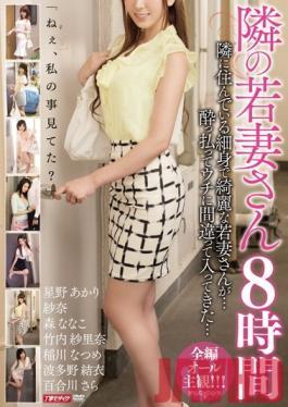 MBYD-233 Studio Tameike Goro The Young Mrs. Next Door - 8 Hours