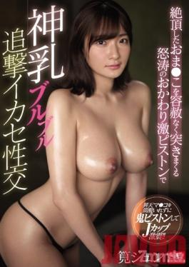 SSNI-598 Studio S1 NO.1 STYLE - The Piston Fucking Continues In Waves Even After She's Already Cum, Making Her Goddess Tits Shake Violently - Jun Kakei