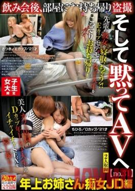 AKID-067 Studio Omochikaeri/Mousouzoku - College Girl Babes Only After The Party, It Was Time To Take Them Home We Filmed Peeping Videos Of Them, And Then Sold The Footage As Adult Videos Without Telling Them Number 31 An Elder Sister Slut JD Satsuki/E-Cup Titties/21 Years Old Chihiro/