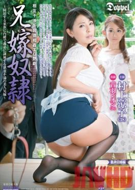 DOPP-011 Studio Takara Eizo Mutual Cheating Immoral Adultery Erotic Drama -- Sister-in-Law Slave - A Hot Frustrated Sister-in-Law Submits To Her Little Stepbrothers Sexual Desires Behind Their Family's Backs Ryoko Murakami