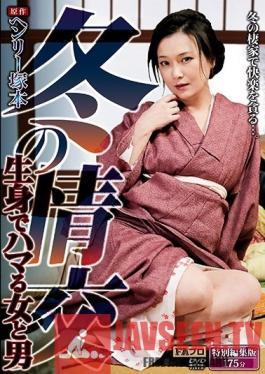 SQIS-003 Studio FA Pro - A Henry Tsukamoto Production A Winter Affair A Woman And A Man, Fucking With Raw Passion