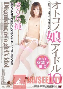 OTLD-025 Studio Otoko no Ko LOVE / Mousouzoku Cross Dressing Idol 10 - The Cross Dressing Idol Who Loves Sex Like No Other. 4 Massive Highly Concentrated Milky Semen Shots In Ecstasy ! Jun Sakura