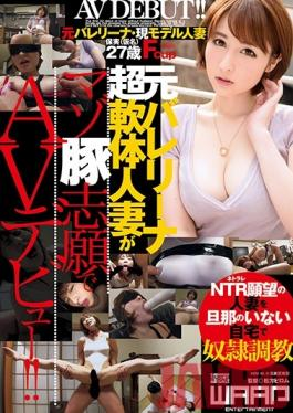 WZEN-003 Studio WaapEntertainment Former Ballerina Super Soft Body Wife AV Debut With Maso Pig Volunteer! It Is!