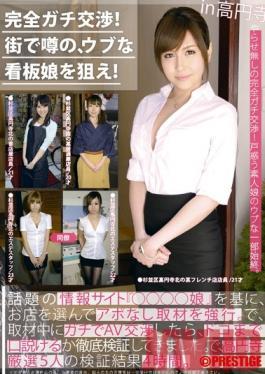 YRZ-028 Studio Prestige Gachi Full Negotiation!Aim Of The Rumor In The City, The Poster Girl Naive! Volume 07