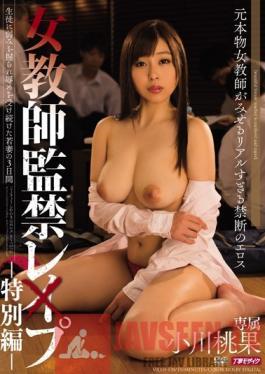 MEYD-170 Studio Tameike Goro The Confinement & Rape of A Female Teacher -Bonus Edition- Momoka Ogawa