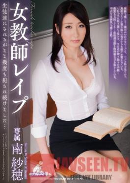 MDYD-768 Studio Tameike Goro Female Teacher Rape: She gets raped by her students, again and again... Saho Minami