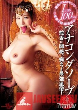 YMDD-149 Studio Momotaro Eizo - Anaconda Soapland. The Ultimate Pleasure. Her Snake Tongue Will Make You Squirm With Pleasure. The Most Addictive Massage Parlor! Toka Rinne