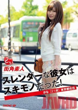 SBDS-009 Studio SideB Her Slender Amateur Street Corner Was Sukimono! 21-year-old Tokyo Resident Kana