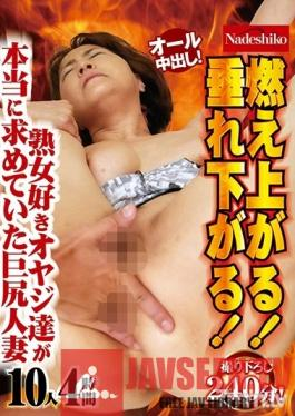 NASS-946 Studio Nadeshiko - Burning With Passion! Saggy! This Is What Men Who Love Mature Women Have Been Looking For. 10 Married Women With Big Asses. 4 Hours.