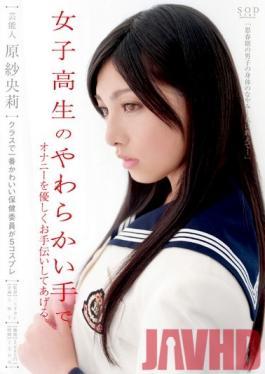 STAR-193 Studio SODCreate I'll Help You Gently In The Soft Hand Of Masturbation Schoolgirl Saori Hara Entertainer.