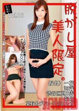 ONEG-016 Studio ONEGENERATION Ichihana Multi Kan'nami Vol.16 Limited Beauty Shop Undressed Take Trick Amateur