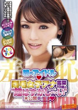 SVDVD-296 Studio SadisticVillage Idle in the morning 19-year-old Yukina shyness of women bristle Ana (Heart) 'ultra-shame I ' Murder TV unpublished Morning Wood (Heart)