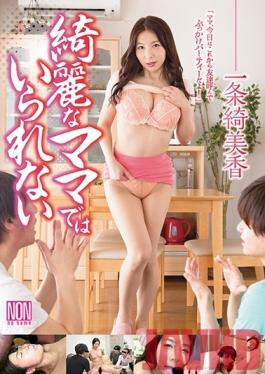 YAL-063 Studio NON Ikima Kenichi I Can Not Be A Beautiful Mother