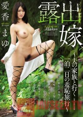 JUX-452 Studio MADONNA Wife Bares all  Shameful Holiday With Her Husband's Family 2 Days 1 Night  Mayu Aika