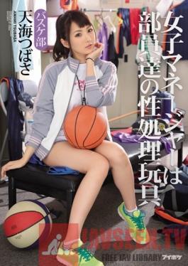 IPZ-658 Studio Idea Pocket The Female Manager Is The Club Members' Sexual Gratification Toy. Basketball Club Tsubasa Amami