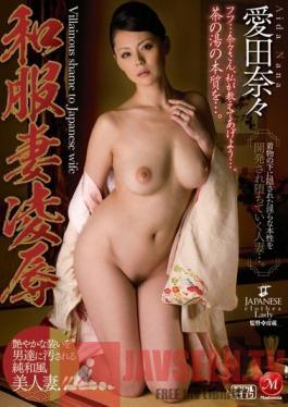 JUX-007 Studio MADONNA Kimono Wife Torture & Rape Nana Aida