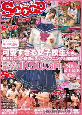 SCOP-411 Studio Scoop Inside Her Miniskirt Is A Paradise On Earth! We've Selected The Most Choicest And Strongest Horny Happenings That Happen To Cute Schoolgirl Sluts! We're Showing You 50 JKs In All Their Glory !