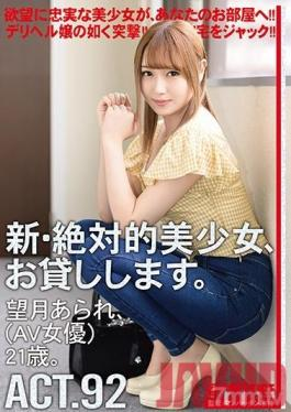 CHN-177 Studio Prestige - I will lend you a new and absolutely beautiful girl. 92 Arisa Mochizuki (AV actress) 21 years old.