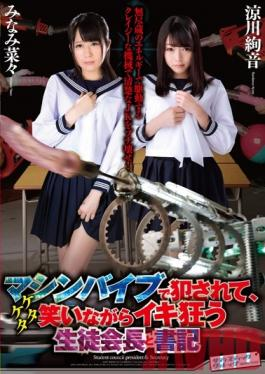 SVDVD-510 Studio SadisticVillage It Is Committed In Machine Vibe, Student Council President And The Secretary Of Mad Breath While Laughing Ketaketa