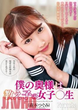 DLIS-017 Studio Shark - My wife is a student girl ○ raw Tsugumi Morimoto