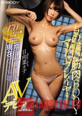 EBOD-690 Studio E-BODY - A 170cm Tall Girl With A 12 Year Volleyball Career This Former Athlete Who Has National Tournament Experience Is Now A Soapland Princess She's Making A Tremendous Muscular Body Mattress Play Adult Video Debut Nanako Hinata