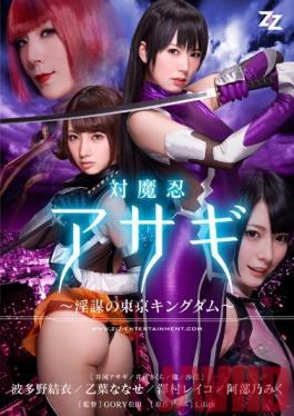 ZIZG-003 Studio ZIZ Miku Bu乃 Ali Tokyo Kingdom – Hatano Yui Nanase Otoha Reiko Sawamura Of The Live-action Version Taimanin Asagi – Conspiracy