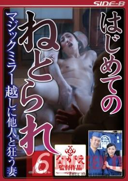 NSPS-488 Studio Nagae Style First Cuckold 6 -The Wife Who Is Driven Crazy By Another Man Behind A One-Way Mirror- Hana Kano