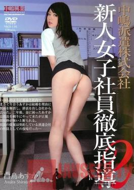 NKD-116 Studio Nakajima Kogyo Nakajima Temp Corporation - The Thorough Instruction Of Fresh Faced Female Employees 2 - Asuka Shiratori