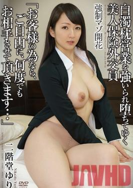 APNS-011 Studio Aurora Project ANNEX A Forced Masochist Blossoming A Beautiful Door-To-Door Insurance Saleswoman Is Forced To Endure The Pain And Defilement Of A Cum Facial Sales Technique Whatever The Customer Wants, Whatever The Customer Gets. I Will Do Whatever You Say, As Many Times As You Want...Yuri Nikaido