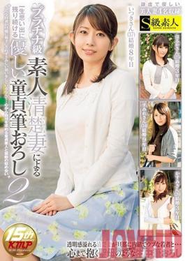 SABA-262 Studio Skyu Shiroto Platinum Class. Neat And Clean, Amateur Wife Lovingly Takes A Cherry Boy's Virginity 2