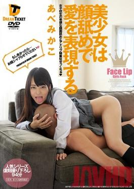 LID-051 Studio DreamTicket Pretty To Express Love In Licking Face AbeMikako