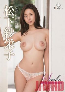 REBD-422 Studio REbecca - Saeko simply beautiful 松下紗栄子